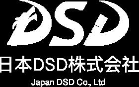 2_日本DSD株式会社