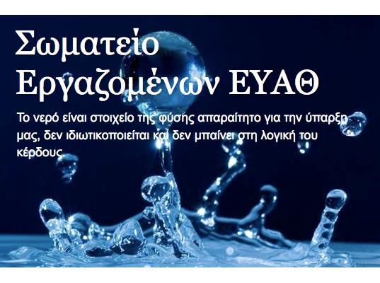 EYATH Water Workers Union, Greece
