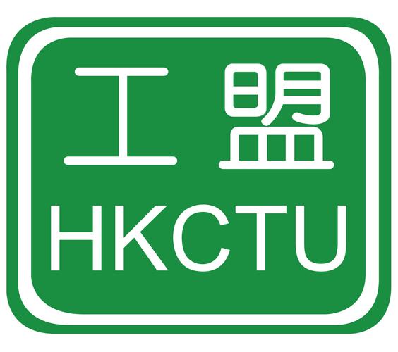 Hong Kong Confederation of Trade Unions (HKCTU)